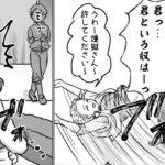 【鬼滅の刃漫画】 子供の頃に戻る #86