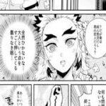 【鬼滅の刃漫画】 子供の頃に戻る # 93 – 94