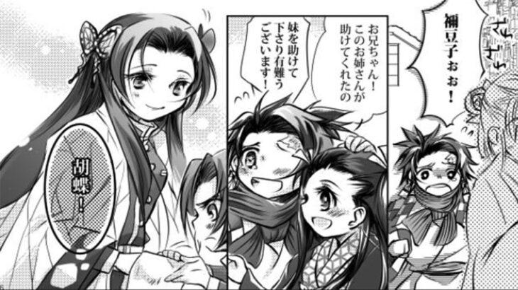【鬼滅の刃漫画】伊黒小芭内と友達#960