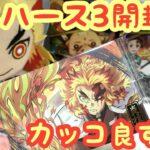 【鬼滅の刃】ウエハース3を1BOX開封!!シークレットは何!!今回のカードもカッコ良すぎました!!