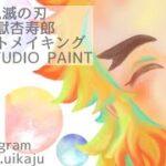 【CLIP STUDIO PAINT】煉獄杏寿郎イラストメイキング GtC塗り