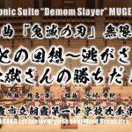 【Demon Slayer Mugen Train】交響組曲「鬼滅の刃」無限列車編より 参.母との回想~逃がさない!~煉獄さんの勝ちだ!【吹奏楽版初演】