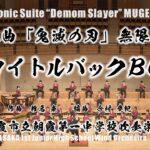 タイトルバッ【Demon Slayer Mugen Train】交響組曲「鬼滅の刃」無限列車編より 壱.タイトルバックBGM【吹奏楽初演】ク