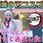 【堕姫コスプレ】鬼滅の刃遊郭編 鬼コスプレ【DemonslayerCosplay】アコスタ