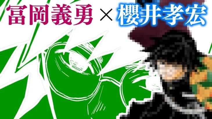 【鬼滅の刃×似顔絵】櫻井孝宏さんな冨岡義勇描いてみた【Drawing Fused caricature of Giyu Tomioka and Voice actor/Demon Slayer】