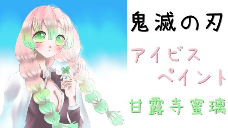 【鬼滅の刃】アイビスで甘露寺蜜璃を描いてみた / Drawing Mitsuri Kanroji / DemonSlayer