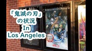 「鬼滅の刃」無限列車編 GW中のアメリカ ロサンゼルスでの実際の鬼滅の刃の映画の様子 と個人的な買い物動画 アメリカGWはありませんw Demon Slayer Mugan train in LA