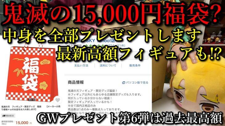【鬼滅の刃】GW7日間連続プレゼント企画第6弾!!ネットで買った15000円の鬼滅福袋を開封。まさかの持っていない高額フィギュア達が!?福袋ファン必見です。