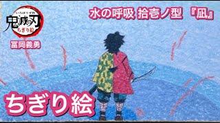 【鬼滅の刃 イラスト】冨岡義勇(ぎゆう)のイラスト&ちぎり絵してみた【Giyu Tomioka – Demon Slayer】