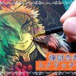 【スクラッチアート】煉獄さんを削る【鬼滅の刃】/ I drew Kyojuro Rengoku, demon slayer