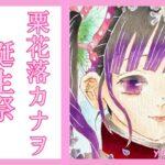 """栗花落カナヲ """"誕生祭イラスト集"""" (Kanao Tsuyuri birthday )"""