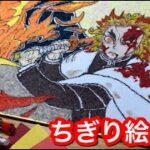 【鬼滅の刃 映画】無限列車「煉獄杏寿郎」のイラストを描いて&ちぎり絵してみた【Kyojurou Rengoku – Demon Slayer】