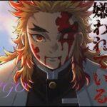 【MAD】鬼滅の刃×命に嫌われている