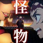 [MAD]鬼滅の刃遊郭編、無限列車編×怪物