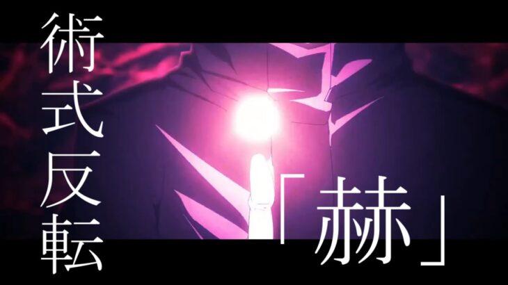 【アスノヨゾラ哨戒班】鬼滅の刃×進撃の巨人×ジョジョ×呪術廻戦【MAD】