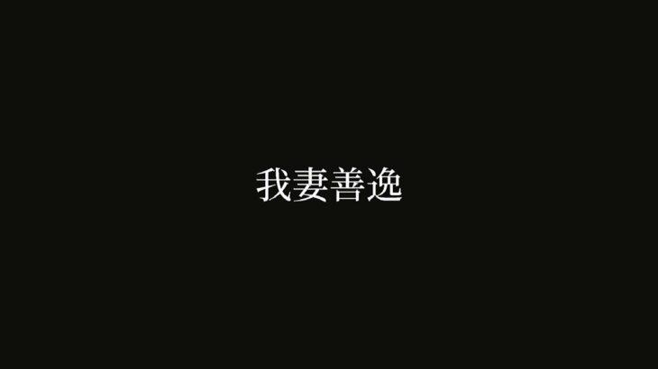 『劇場版  「鬼滅の刃」  無限列車編』MAD