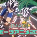 #MAD #mad #スポーツアニメ #宿命 スポーツアニメ×宿命