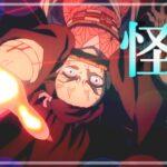 【MAD】鬼滅の刃×怪物【高画質1080p】【歌詞付き】