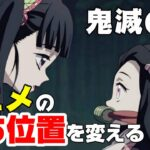 """『鬼滅の刃』が日本アニメに「新たな可能性」をもたらす""""ワケ""""【エンタメNEWS】"""
