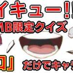 【ハイキュー】アニメクイズ 口だけでキャラ当て S(セッター)&MB(ミドルブロッカー)限定 全12問 ヒントはキャラを表現する言葉 熱血バレー漫画 Haikyu Whose mouth? 漫画