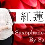 Satsukiさんがサックスでテレビアニメ『鬼滅の刃』のオープニングテーマ「 紅蓮華」を吹いてみた!!サックスの魅力をお楽しみください。#23