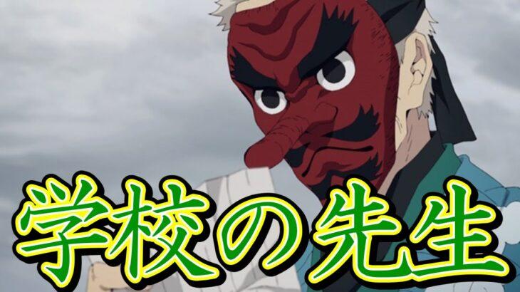 【鬼滅の刃】学校の先生になって欲しいランキング【TOP10】