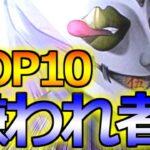 【鬼滅の刃】嫌われてるキャラランキング【TOP10】