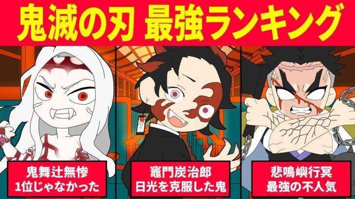 炭治郎の順位は…?!鬼滅の刃最強ランキングTOP10発表!【鬼滅考察】