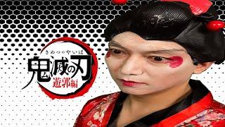 TVアニメ【鬼滅の刃】遊郭編 73話追跡(その3)