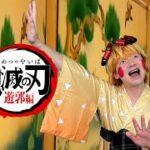 TVアニメ【鬼滅の刃】遊郭編 75話それぞれの思い(その1)