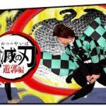 TVアニメ【鬼滅の刃】遊郭編 77話轟く(その3)