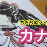 【鬼滅の刃】栗花落カナヲ(横顔)のイラスト&ちぎり絵メイキング【Tsuyuri Kanawo – Demon Slayer】