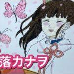 【鬼滅の刃 イラストメイキング】「栗花落カナヲ」のイラストを描いて&ちぎり絵してみた【Tsuyuri Kanawo – Demon Slayer】