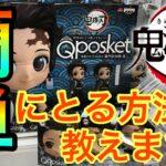 【UFOキャッチャー】超簡単!?鬼滅の刃 炭治郎とねずこフィギュアを大量に獲る!!