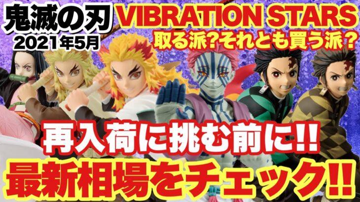 【鬼滅の刃】プライズフィギュア再入荷に挑む前に見てほしい!VIBRATION STARSの最新相場をチェック!!