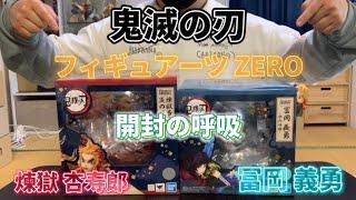 開封の義 鬼滅の刃 【 フィギュアーツ ZERO 】煉獄 杏寿郎 / 冨岡 義勇