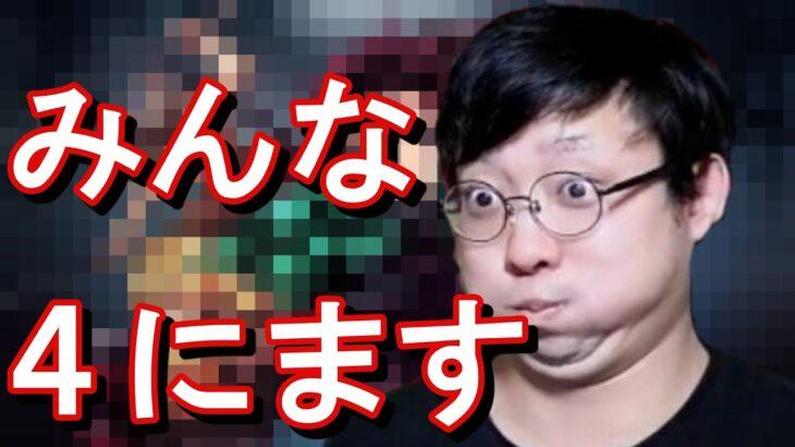【kimonoちゃん】鬼滅の刃のネタバレをするクズ男現るwww【切り抜き】
