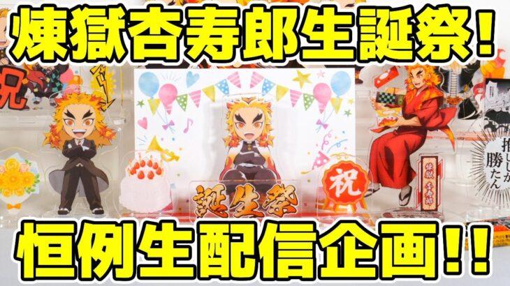 煉獄杏寿郎お誕生日記念生配信!煉獄さんのグッズ〇万円分買ってきた!豪華プレゼントあるよ