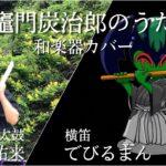 【コラボ企画】アニメ鬼滅の刃「竈門炭治郎のうた」和楽器カバー