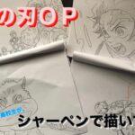 鬼滅の刃OPシャーペンアニメ