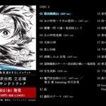 「鬼滅の刃 竈門炭治郎 立志編オリジナルサウンドトラック」試聴動画