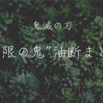 """【鬼滅の刃】""""上弦の鬼""""油断まとめ"""