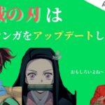 【岡田斗司夫ゼミ】鬼滅の刃 アニメを見たらマンガより面白い その理由とは?