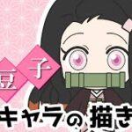 【描いてみた】禰豆子の簡単なミニキャライラストの描き方!【鬼滅の刃】