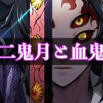 十二鬼月の血鬼術は人間時代の記憶が由来?【鬼滅の刃】