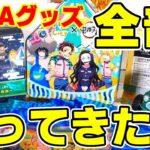 【鬼滅の刃】東京ドームシティコラボグッズ全部買ってきた!お土産もあるよ!