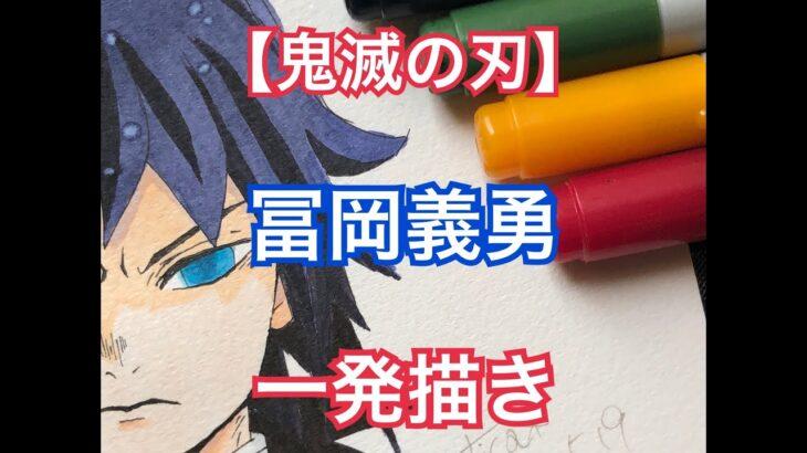 【一発描き】鬼滅の刃 冨岡義勇