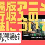 劇場版アニメ・興行収入の収益について【劇場版「鬼滅の刃」の興行収入の収益配分をシミュレーション!】