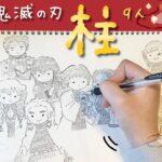 【鬼滅 / 柱】ボールペンで一発描きチャレンジ!【ミニキャラ】