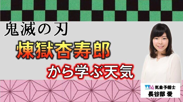 【鬼滅の刃から学ぶ天気 その1】第1弾は煉獄杏寿郎を取り上げ、その技の名になっている気象現象を解説します(長谷部愛)